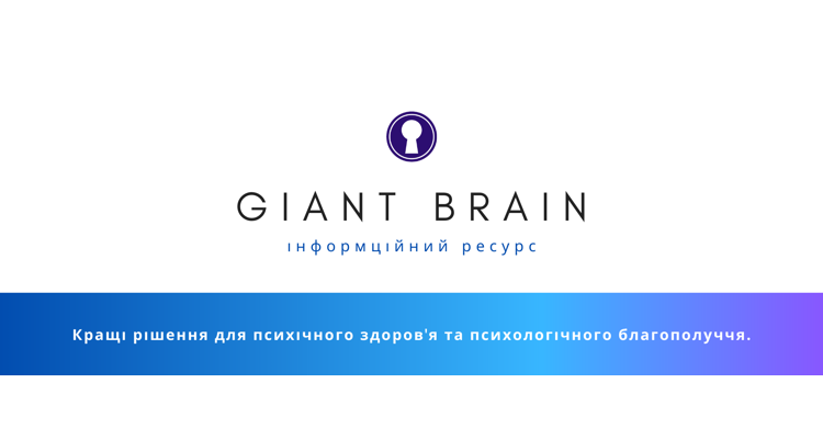 Giant Brain  - Photo 0